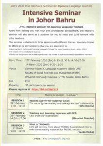 2019-2020 JFKL Intensive Seminar for Japanese Language Teachers @ BILIK SEMINAR 2